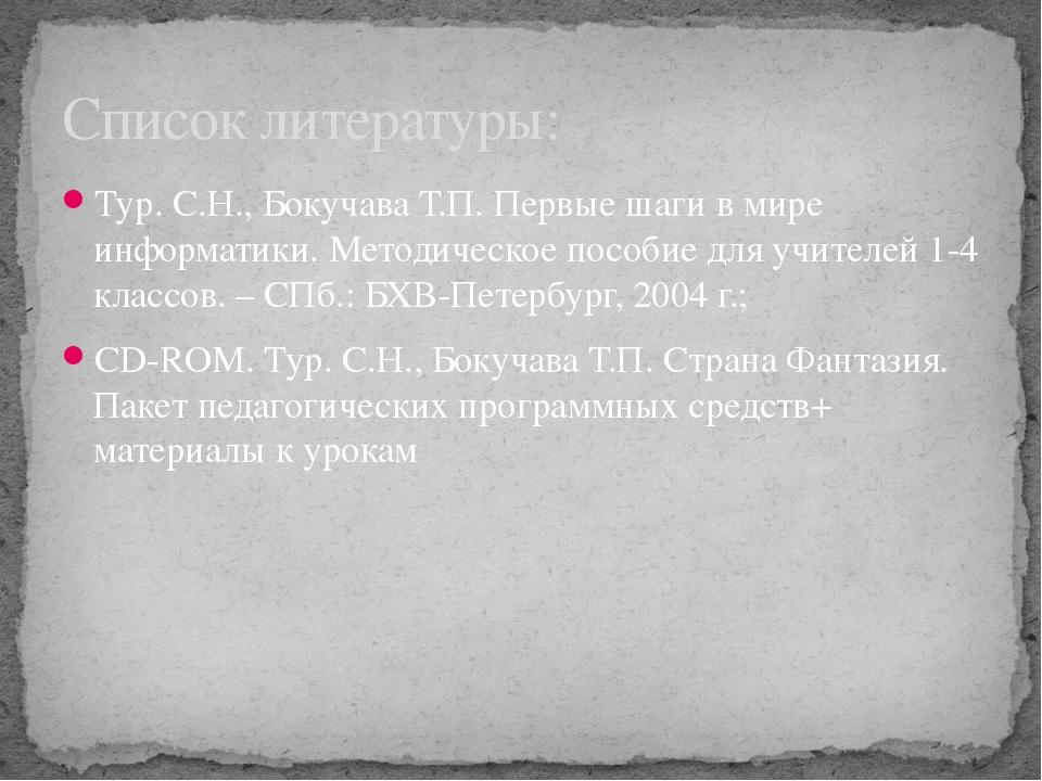 Тур. С.Н., Бокучава Т.П. Первые шаги в мире информатики. Методическое пособие...