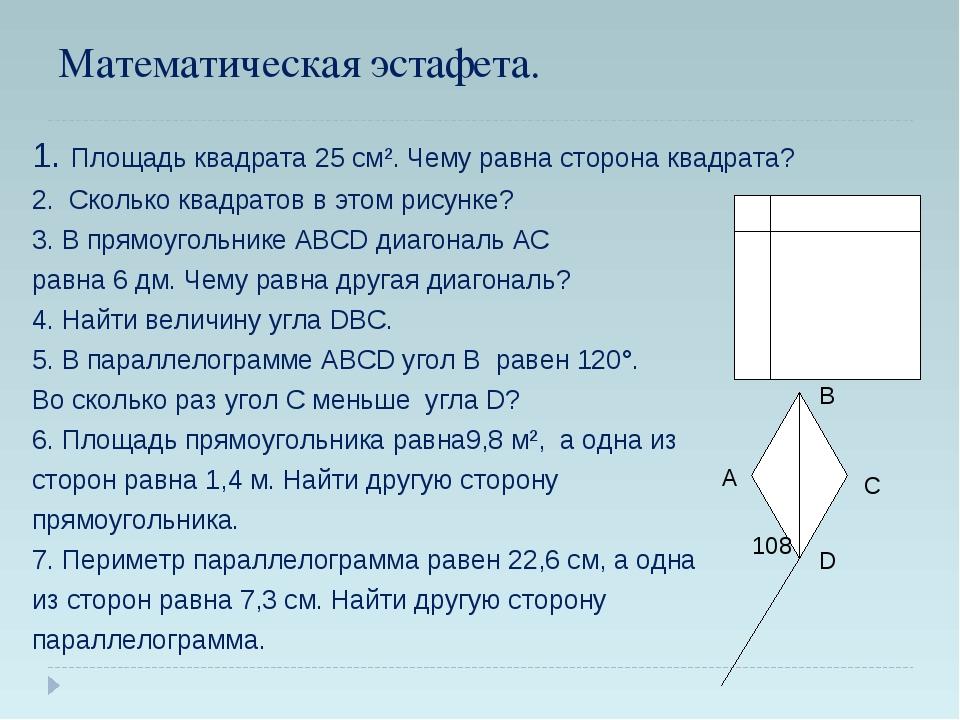 Математическая эстафета. 1. Площадь квадрата 25 см². Чему равна сторона квадр...