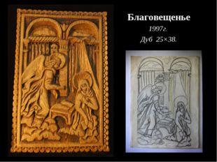Благовещенье 1997г. Дуб 25×38.