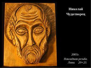 Николай Чудотворец 2003г. Накладная резьба. Липа. 29×23.