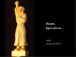 Иоанн Креститель 1998 г. Осина. 42×10×7