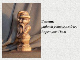 Гномик работа учащегося 9 кл. Варенцова Ильи