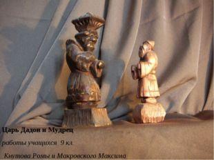Царь Дадон и Мудрец работы учащихся 9 кл. Кнутова Ромы и Макровского Максима