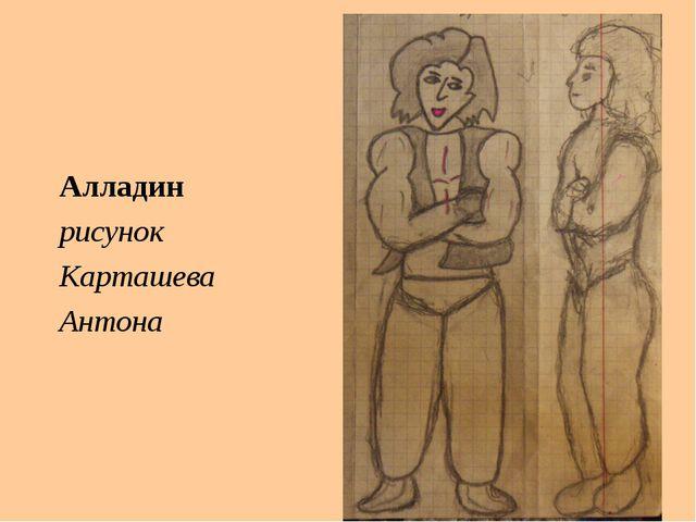 Алладин рисунок Карташева Антона