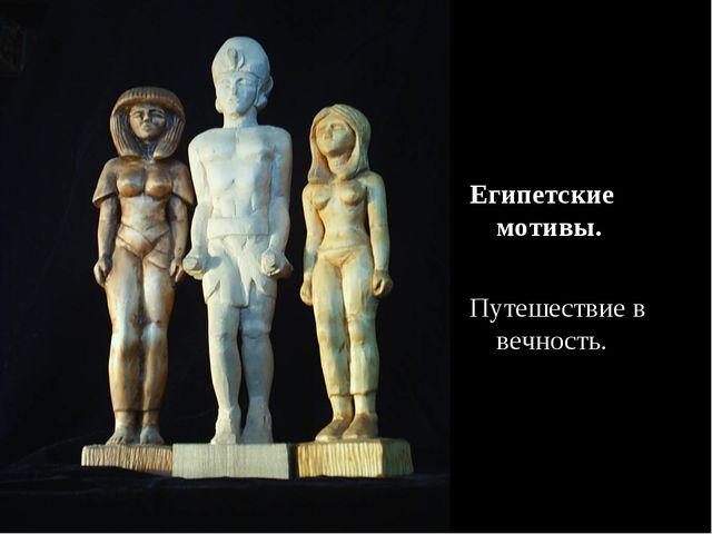 Египетские мотивы. Путешествие в вечность.