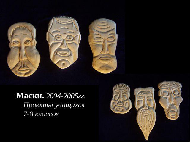 Маски. 2004-2005гг. Проекты учащихся 7-8 классов