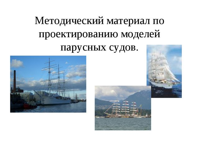 Методический материал по проектированию моделей парусных судов.