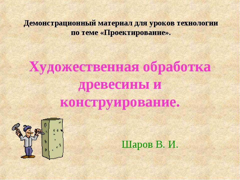 Художественная обработка древесины и конструирование. Шаров В. И. Демонстраци...