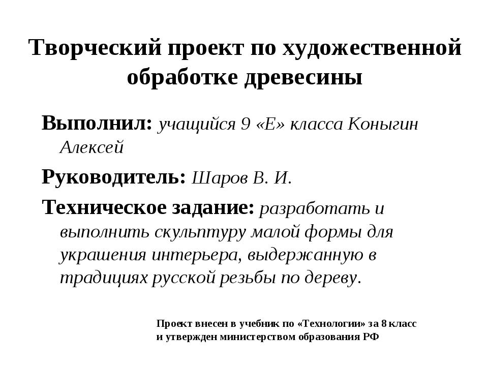 Творческий проект по художественной обработке древесины Выполнил: учащийся 9...