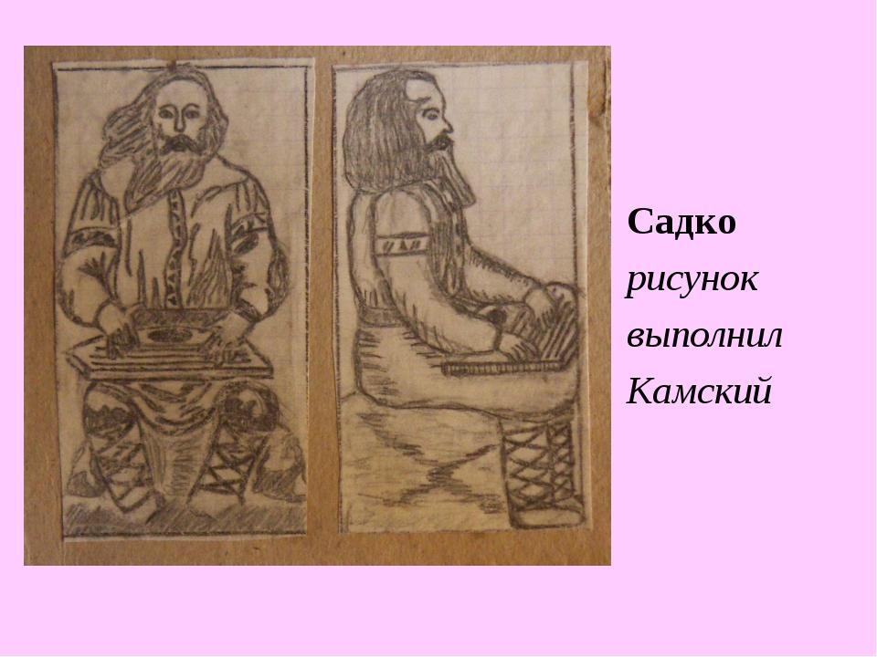 Садко рисунок выполнил Камский