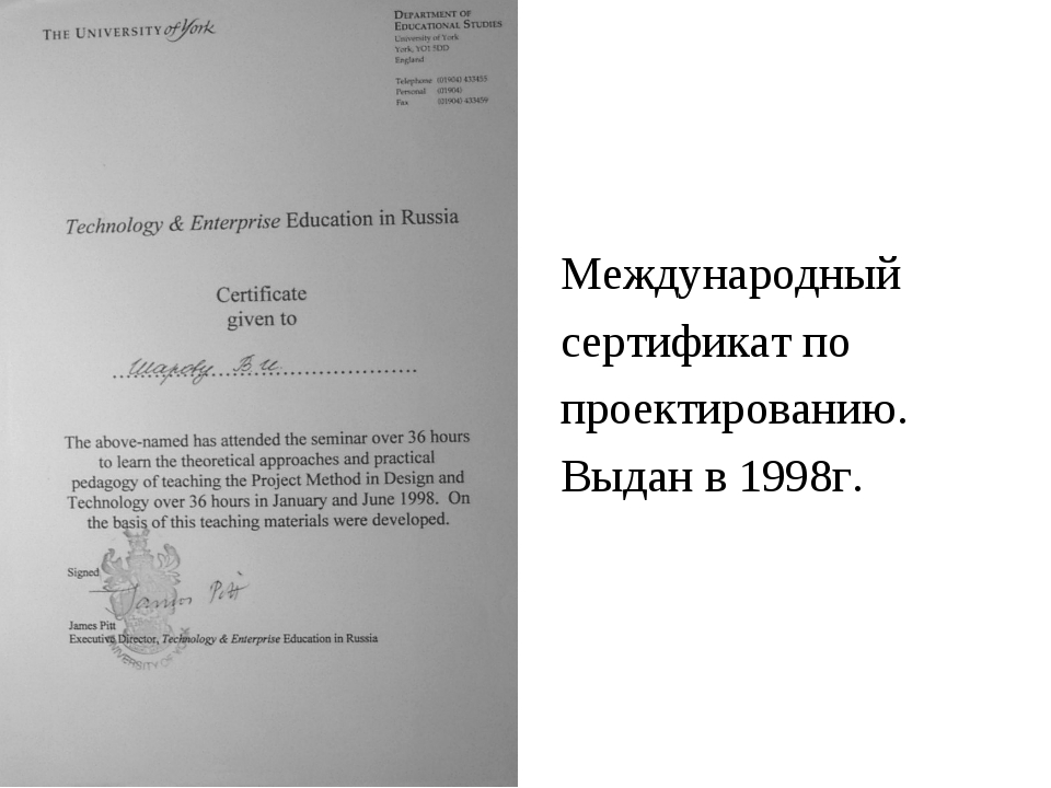 Международный сертификат по проектированию. Выдан в 1998г.