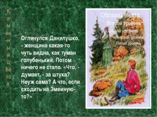 Каменный цветок Оглянулся Данилушко, - женщина какая-то чуть видна, как туман