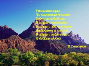Уральские горы По каменным плитам Ведут за собой нас В страну малахита. В стр