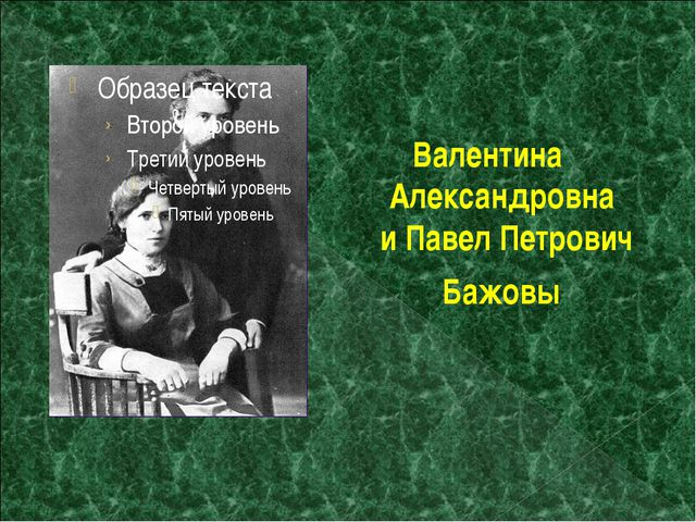 Валентина Александровна и Павел Петрович Бажовы