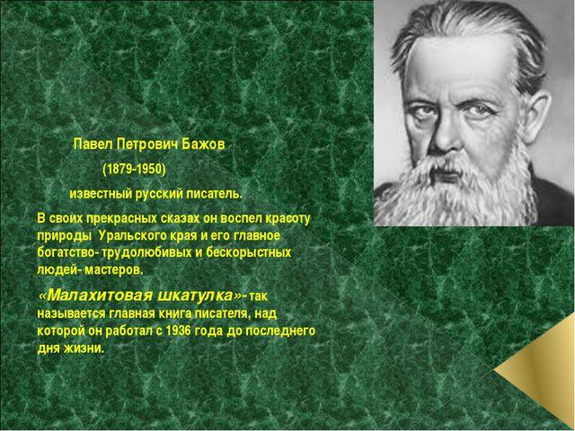 Павел Петрович Бажов (1879-1950) известный русский писатель. В своих прекрас...
