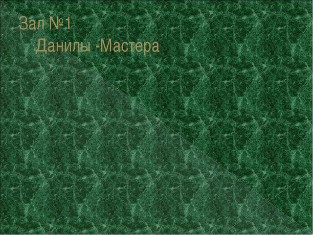 Зал №1 Данилы -Мастера