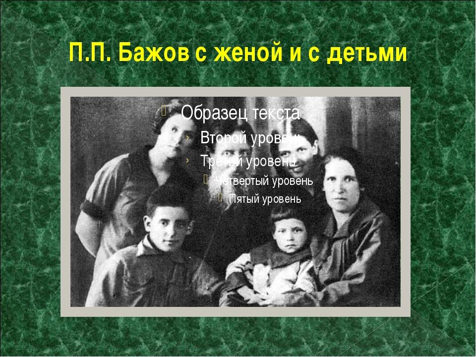 П.П. Бажов с женой и с детьми