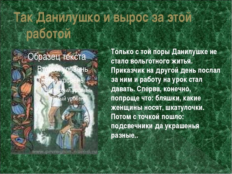 Так Данилушко и вырос за этой работой Только с той поры Данилушке не стало во...