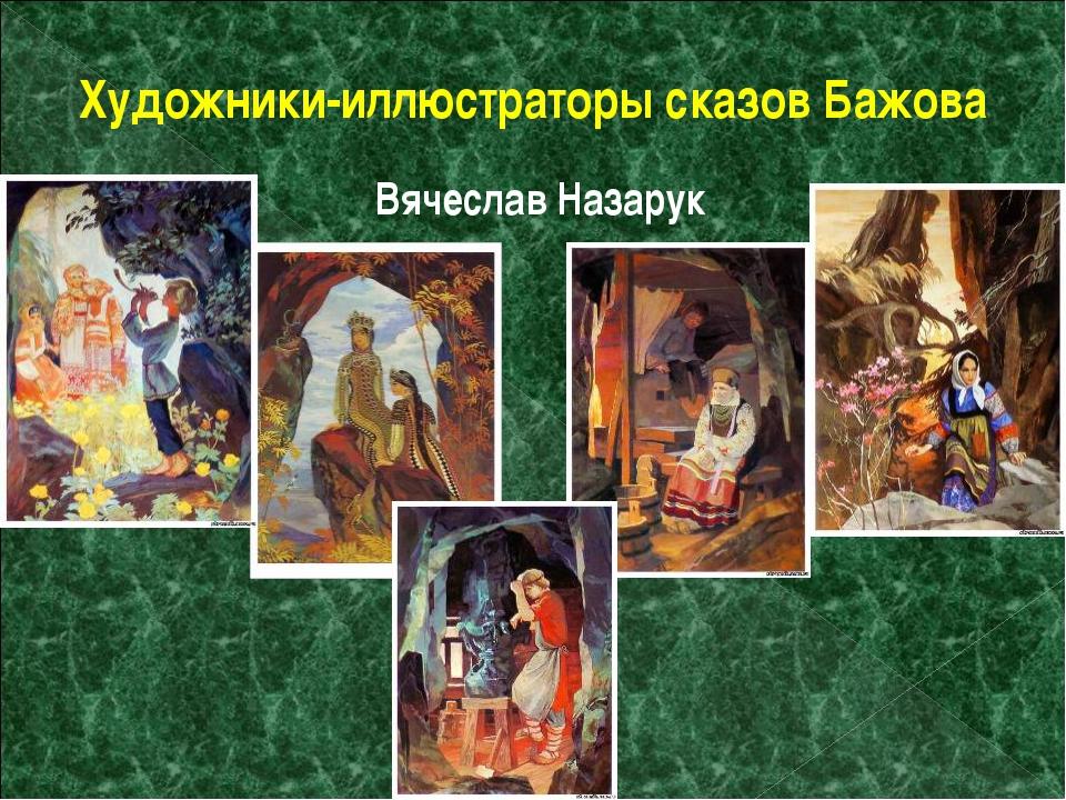 Художники-иллюстраторы сказов Бажова Вячеслав Назарук