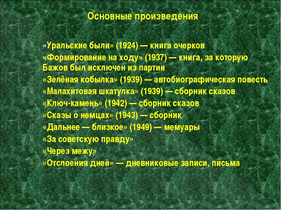 Основные произведения «Уральские были» (1924) — книга очерков «Формирование н...
