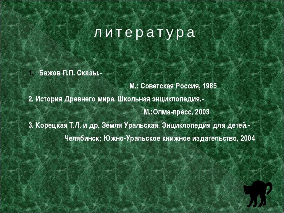 литература Бажов П.П. Сказы.- М.: Советская Россия, 1985 2. История Древнего...