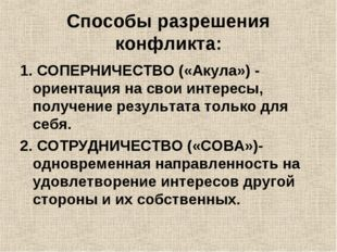 Способы разрешения конфликта: 1. СОПЕРНИЧЕСТВО («Акула») - ориентация на свои