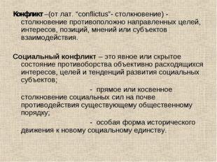 """Конфликт –(от лат. """"conflictus""""- столкновение) - столкновение противоположно"""