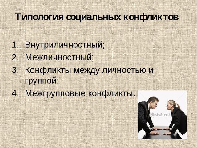 Типология социальных конфликтов Внутриличностный; Межличностный; Конфликты м...