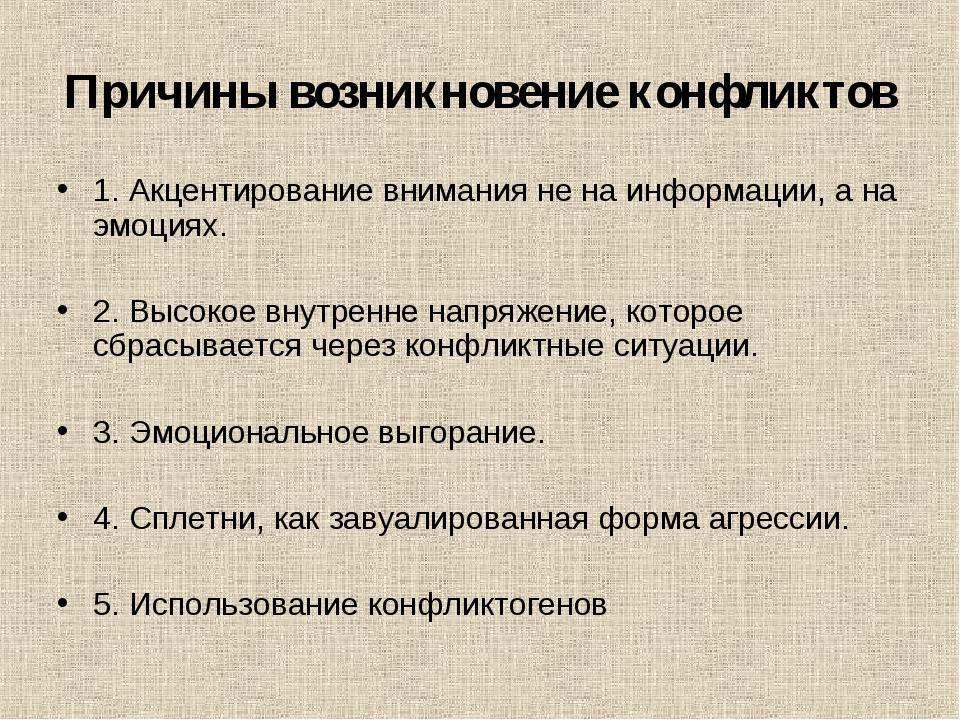 Причины возникновение конфликтов 1. Акцентирование внимания не на информации,...