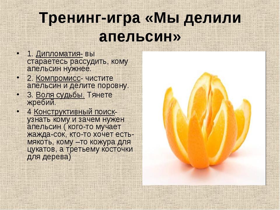 Тренинг-игра «Мы делили апельсин» 1. Дипломатия- вы стараетесь рассудить, ком...