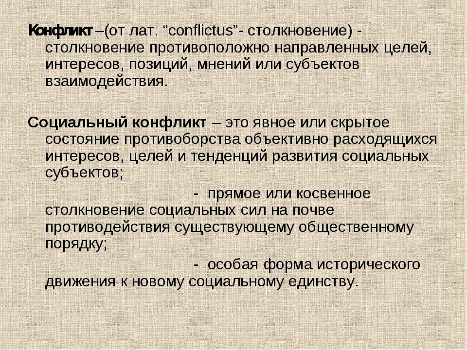 """Конфликт –(от лат. """"conflictus""""- столкновение) - столкновение противоположно..."""