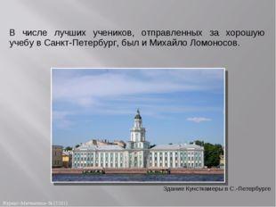 В числе лучших учеников, отправленных за хорошую учебу в Санкт-Петербург, был