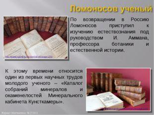 По возвращении в Россию Ломоносов приступил к изучению естествознания под рук
