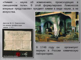 В 1748 году он организует первую в России химическую лабораторию. Диплом М. В