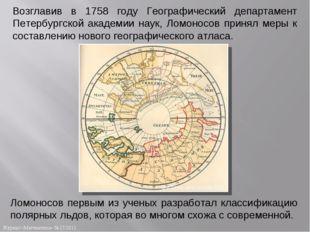 Возглавив в 1758 году Географический департамент Петербургской академии наук,
