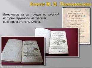 Ломоносов автор трудов по русской истории. Крупнейший русский поэт-просветите