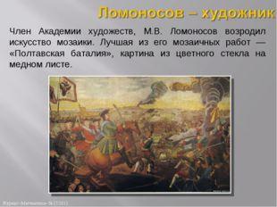 Член Академии художеств, М.В. Ломоносов возродил искусство мозаики. Лучшая из