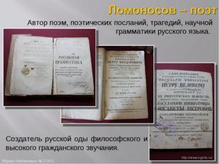 Создатель русской оды философского и высокого гражданского звучания. Автор по