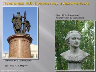 Памятник М.В.Ломоносову. Скульптор И.П.Мартос Бюст М.В.Ломоносову Скуль