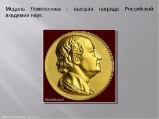 Медаль Ломоносова - высшая награда Российской академии наук. http://www.ras.r
