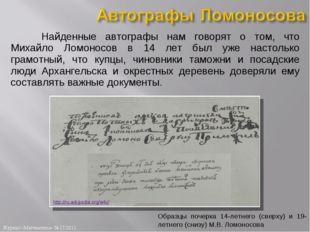 Найденные автографы нам говорят о том, что Михайло Ломоносов в 14 лет был у