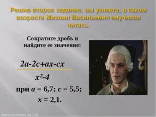 Сократите дробь и найдите ее значение: 2a-2c+ax-cx x²-4 при а = 6,7; с = 5,5;