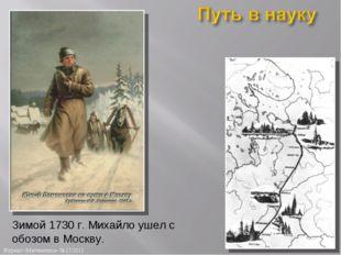 Зимой 1730 г. Михайло ушел с обозом в Москву. Журнал «Математика» №17/2011
