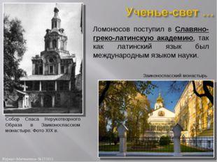 Ломоносов поступил в Славяно-греко-латинскую академию, так как латинский язык
