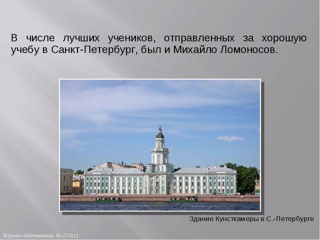 В числе лучших учеников, отправленных за хорошую учебу в Санкт-Петербург, был...