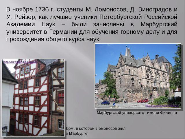В ноябре 1736 г. студенты М. Ломоносов, Д. Виноградов и У. Рейзер, как лучшие...