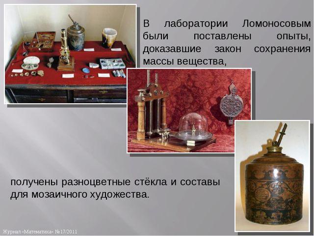 В лаборатории Ломоносовым были поставлены опыты, доказавшие закон сохранения...