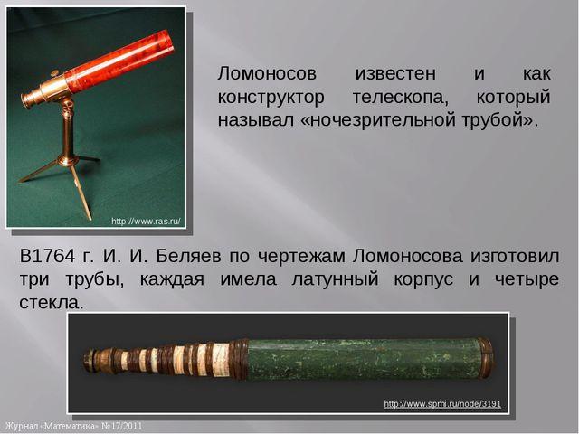 В1764 г. И. И. Беляев по чертежам Ломоносова изготовил три трубы, каждая имел...