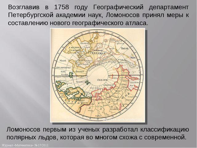 Возглавив в 1758 году Географический департамент Петербургской академии наук,...
