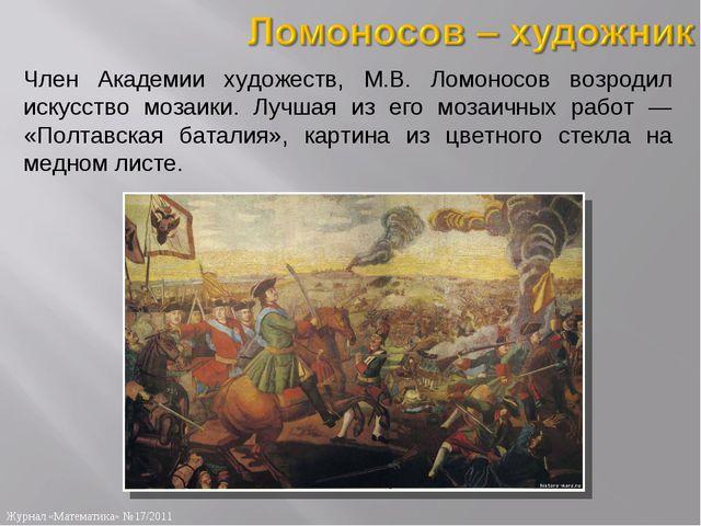 Член Академии художеств, М.В. Ломоносов возродил искусство мозаики. Лучшая из...